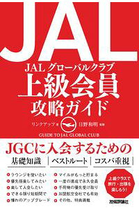 JAL上級会員攻略ガイド