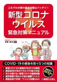 これでわが家の感染対策はバッチリ! 新型コロナウイルス緊急対策マニュアル【電子書籍】[ 齋藤勝裕 ]