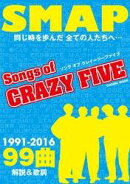 Songs of CRAZY FIVE