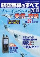 航空無線のすべて2019