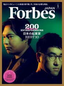 ForbesJapan 2020年1月号