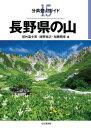 分県登山ガイド 15 長野県の山【電子書籍】[ 垣戸 富士雄 ]