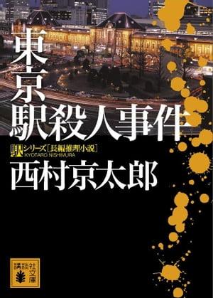 東京駅殺人事件【電子書籍】[ 西村京太郎 ]