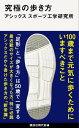 究極の歩き方【電子書籍】[ アシックススポーツ工学研究所 ]