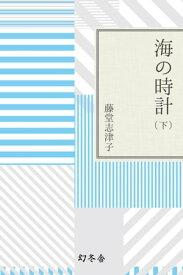海の時計(下)【電子書籍】[ 藤堂志津子 ]