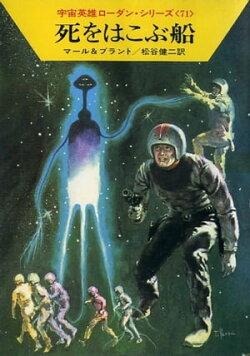 宇宙英雄ローダン・シリーズ 電子書籍版142 死をはこぶ船