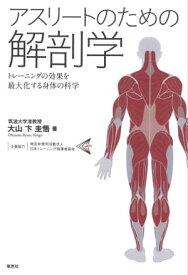 アスリートのための解剖学:トレーニングの効果を最大化する身体の科学【電子書籍】[ 大山卞圭悟 ]