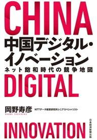 中国デジタル・イノベーション ネット飽和時代の競争地図【電子書籍】[ 岡野寿彦 ]