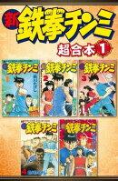 新鉄拳チンミ 超合本版(1)