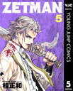 ZETMAN 5【電子書籍】[ 桂正和 ]