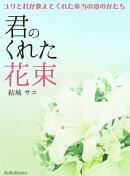 君のくれた花束