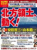 SAPIO 増刊 (サピオゾウカン) 北方領土、動く!