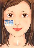 万祝(1)