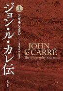 ジョン・ル・カレ伝(上)