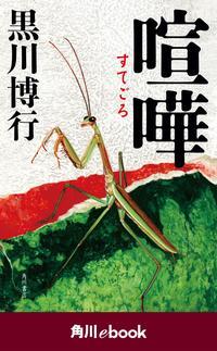 喧嘩 (角川ebook)【電子書籍】[ 黒川 博行 ]