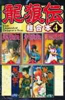 龍狼伝 超合本版(4)