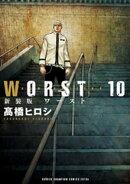 新装版 WORST 10