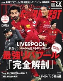 ワールドサッカーダイジェスト 2020年2月6日号【電子書籍】