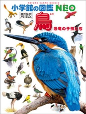 小学館の図鑑NEO〔新版〕鳥【電子書籍】[ 上田恵介 ]