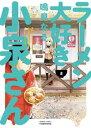 ラーメン大好き小泉さん(8)【電子書籍】[ 鳴見なる ]