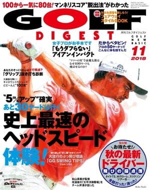 ゴルフダイジェスト 2018年11月号【電子書籍】