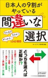 日本人の9割がやっている間違いな選択