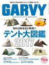 ガルヴィ 2017年7月号【電子書籍】[ 実業之日本社 ]