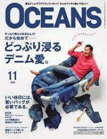 OCEANS(オーシャンズ) 2018年11月号【電子書籍】