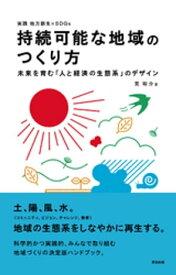 持続可能な地域のつくり方ーー未来を育む「人と経済の生態系」のデザイン【電子書籍】[ 筧裕介 ]