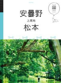 マニマニ 安曇野松本上高地(2020年版)【電子書籍】