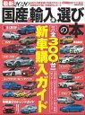 最新2020 国産&輸入車選びの本【電子書籍】[ 交通タイムス社 ]