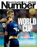 Number PLUS 永久保存版 ロシアW杯総集編 RUSSIA 2018 HISTORICAL MOMENT (Sports Graphic Number PLUS(スポーツ・…