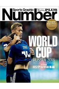 NumberPLUS永久保存版ロシアW杯総集編RUSSIA2018HISTORICALMOMENT(SportsGraphicNumberPLUS(スポーツ・グラフィックナンバープラス))