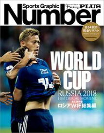 Number PLUS 永久保存版 ロシアW杯総集編 RUSSIA 2018 HISTORICAL MOMENT (Sports Graphic Number PLUS(スポーツ・グラフィック ナンバープラス))【電子書籍】