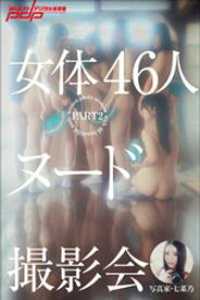 写真家・七菜乃 女体46人ヌード撮影会PART2【電子書籍】