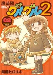 魔法陣グルグル2 (8)【電子書籍】[ 衛藤ヒロユキ ]