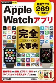 今すぐ使えるかんたんPLUS+ Apple Watchアプリ 完全大事典【電子書籍】[ 田中拓也 ]