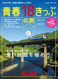 旅と鉄道 2019年増刊7月号 青春18きっぷの旅2019-2020【電子書籍】
