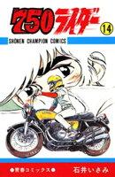 750ライダー【週刊少年チャンピオン版】 14