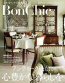 BonChic VOL.16 アンティークとともに心豊かな暮らしを