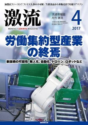 月刊激流 2017年4月号[労働集約型産業の終焉 新技術の可能性]【電子書籍】[ 激流編集部 ]