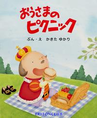 おうさまのピクニック