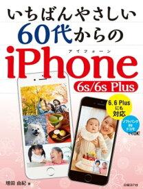 いちばんやさしい60代からの iPhone 6s/6s Plus【電子書籍】[ 増田由紀 ]