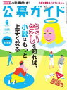 公募ガイド 2017年6月号【電子書籍】