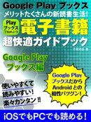 電子書籍超快適ガイドブック Google Play ブックス編