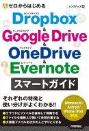 ゼロからはじめる Dropbox&Google Drive&OneDrive&Evernote スマートガイド