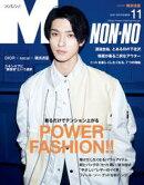 MEN'S NON-NO 2021年11月号【無料試し読み版】