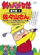 釣りバカ日誌 番外編(3)佐々山さん
