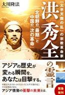 「太平天国の乱」の宗教革命家 洪秀全の霊言
