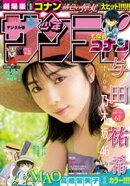 週刊少年サンデー 2021年21号(2021年4月21日発売)